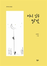 도서 이미지 - 미니 입은 달빛