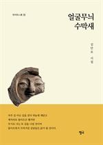 도서 이미지 - 얼굴무늬 수막새