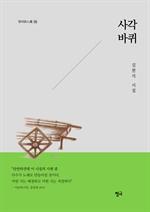 도서 이미지 - 사각바퀴