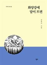 도서 이미지 - 화양강에 달이 뜨면
