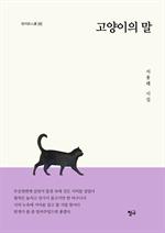 도서 이미지 - 고양이의 말
