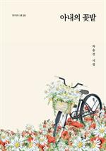 도서 이미지 - 아내의 꽃밭