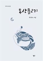 도서 이미지 - 몽상 물고기