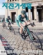 도서 이미지 - 자전거생활 2020년 03월