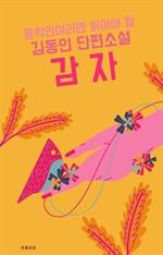 도서 이미지 - 문학인이라면 읽어야 할 김동인 단편소설 감자