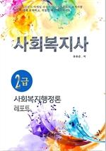 도서 이미지 - 사회복지사2급 사회복지행정론