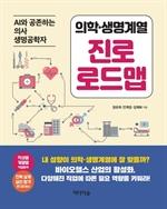 도서 이미지 - 의학·생명계열 진로 로드맵
