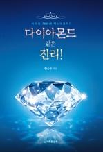 도서 이미지 - 다이아몬드 같은 진리!