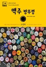 도서 이미지 - 여행수집가010 맥주 병뚜껑 지구를 여행하는 히치하이커를 위한 안내서