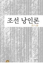 도서 이미지 - 조선 낭인론