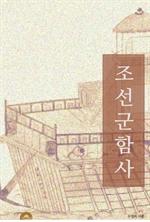 도서 이미지 - 조선 군함사