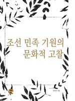 도서 이미지 - 조선 민족 기원의 문화적 고찰