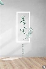 도서 이미지 - [합본] 봄날 (전2권/완결)