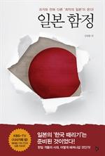 도서 이미지 - 일본 함정