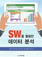 도서 이미지 - SW를 활용한 데이터 분석