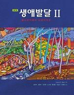 도서 이미지 - 생애발달 II (제7판)