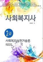 도서 이미지 - 사회복지사2급 사회복지실천기술론