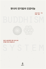 도서 이미지 - 붓다의 연기법과 인공지능