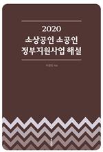 도서 이미지 - 2020 소상공인 소공인 정부지원사업 해설