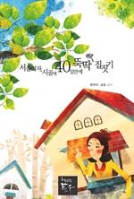 도서 이미지 - 서울여자, 시골에 40일만에 뚝딱 집짓기