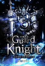 도서 이미지 - 수호기사(Guard Knight)