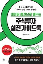 도서 이미지 - 네이버 증권으로 배우는 주식투자 실전 가이드북