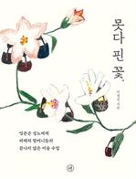도서 이미지 - 못다 핀 꽃