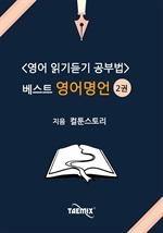 도서 이미지 - [오디오북] 〈영어 읽기듣기 공부법〉 베스트 영어명언 2권
