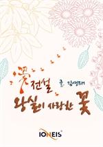 도서 이미지 - [오디오북] 〈꽃 전설〉 왕실이 사랑한 꽃