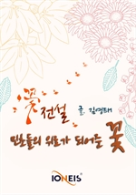 도서 이미지 - [오디오북] 〈꽃 전설〉 민초들의 위로가 되어준 꽃