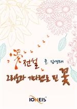 도서 이미지 - [오디오북] 〈꽃 전설〉 그리움과 기다림으로 핀 꽃