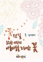 도서 이미지 - [오디오북] 〈꽃 전설〉 순수한 사랑의 아름다움을 노래한 꽃