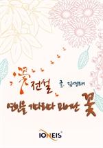 도서 이미지 - [오디오북] 〈꽃 전설〉 연인을 기다리다 피어난 꽃