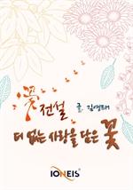 도서 이미지 - [오디오북] 〈꽃 전설〉 더 없는 사랑을 담은 꽃