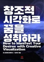 도서 이미지 - 창조적 시각화로 꿈을 성취하라