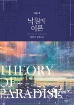 도서 이미지 - 낙원의 이론