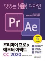 도서 이미지 - 맛있는 디자인 프리미어 프로&애프터 이펙트 CC 2020