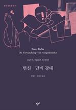 도서 이미지 - 변신·단식 광대