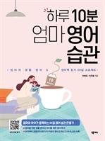 도서 이미지 - 하루10분 엄마 영어 습관