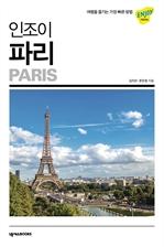 도서 이미지 - 인조이 파리 (2020)