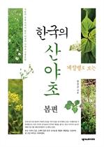 도서 이미지 - 계절별로 보는 한국의 산야초_봄