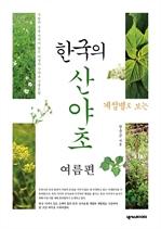 도서 이미지 - 계절별로 보는 한국의 산야초_여름