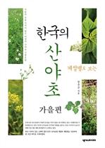 도서 이미지 - 계절별로 보는 한국의 산야초_가을