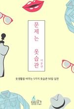 도서 이미지 - 문제는 옷습관