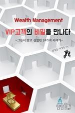 도서 이미지 - 웰스 매니저 VIP 고객들의 비밀을 만나다