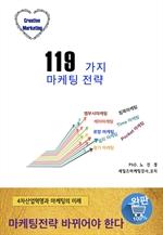 도서 이미지 - 119가지 마케팅전략