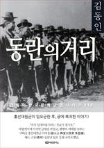 도서 이미지 - 김동인 동란의 거리