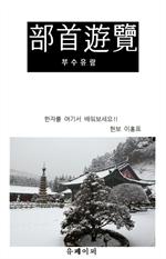 도서 이미지 - 部首遊覽(부수유람)