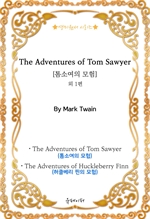 도서 이미지 - [영미원서시리즈] '톰소여의 모험' 외 1편 (마크 트웨인)