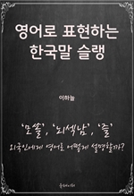 도서 이미지 - 영어로 표현하는 한국말 슬랭